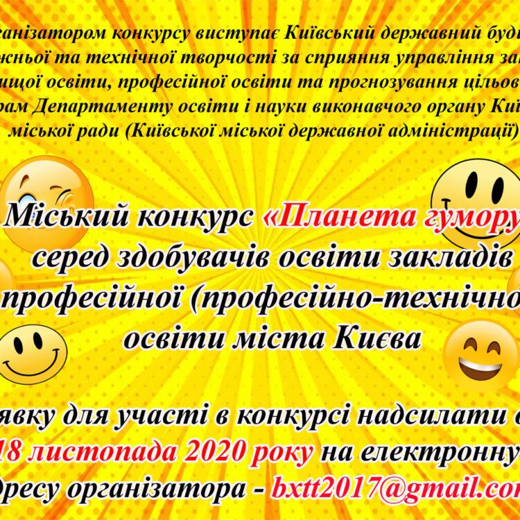 """Міський конкурс """"Планета гумору"""""""