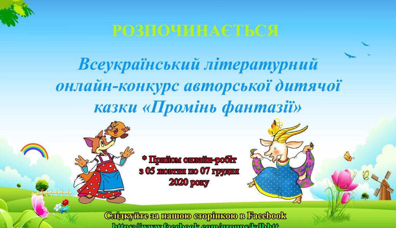 Всеукраїнський літературний онлайн-конкурс  авторської дитячої  казки «Промінь Фантазії»