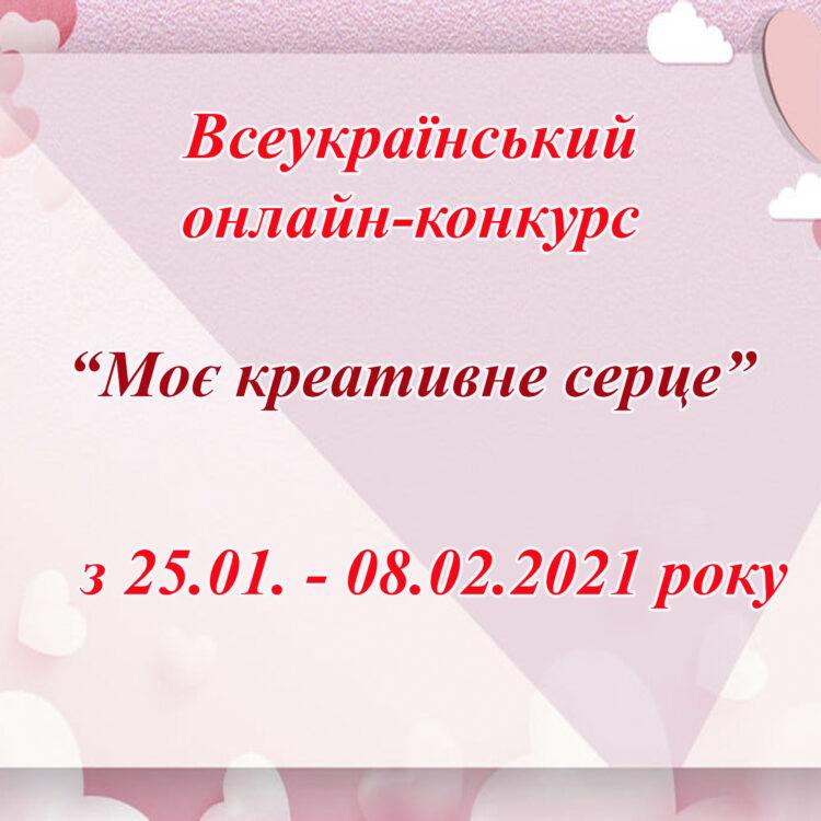 Всеукраїнський онлайн-конкурс