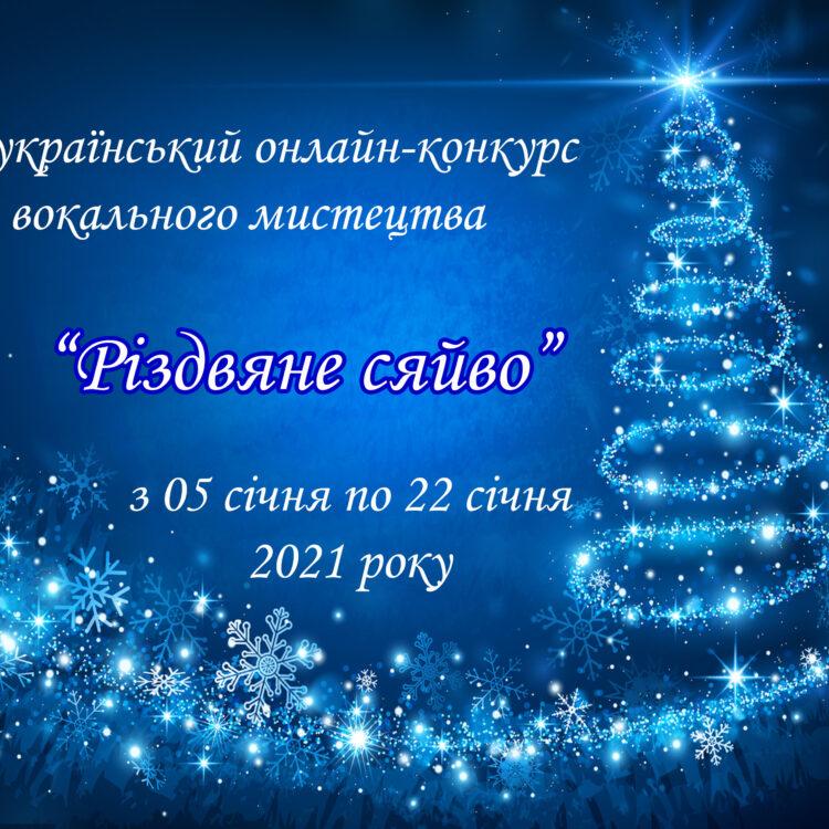 """Всеукраїнський онлайн-конкурс вокального мистецтва """"Різдвяне сяйво"""""""
