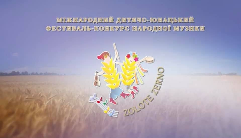 Вітаємо наших вихованців та керівників гуртків із зайнятими призовими місцями у ІV МІЖНАРОДНОМУ ФЕСТИВАЛІ-КОНКУРСІ «ZOLOTE ZERNO»